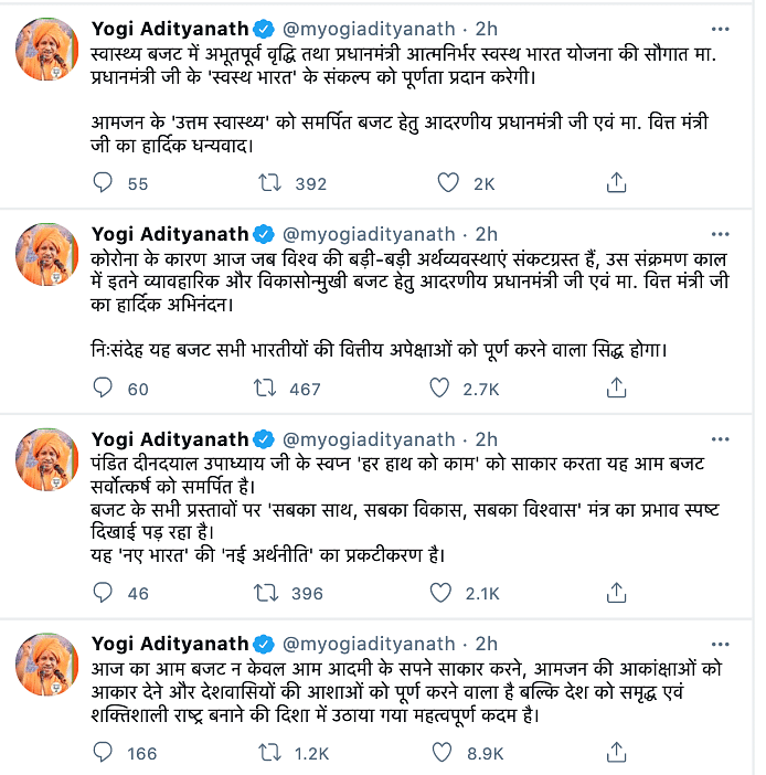 Uttar Pradesh Chief Minister Yogi Adityanath congratulated the prime minister and the finance minister on twitter over the union budget.