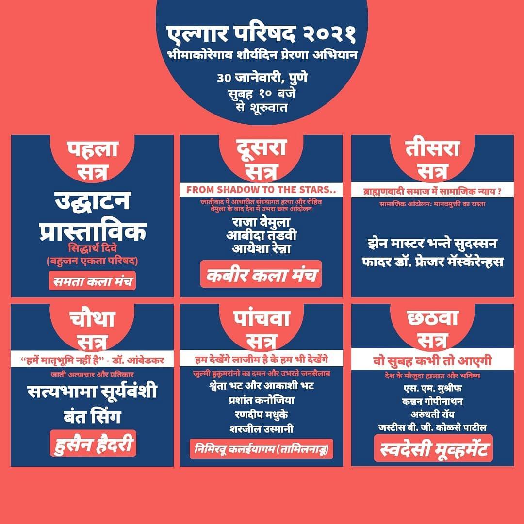 Schedule for Elgar Parishad that will be held tomorrow, 30 January 2021 at Ganesh Kala Krida Manch.