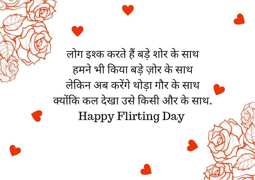 Flirting Day Wishes in Hindi.