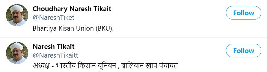 Kejriwal Falls for BKU Leader Naresh Tikait's Fake Twitter Account