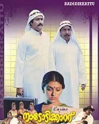 Poster of Nadodikattu
