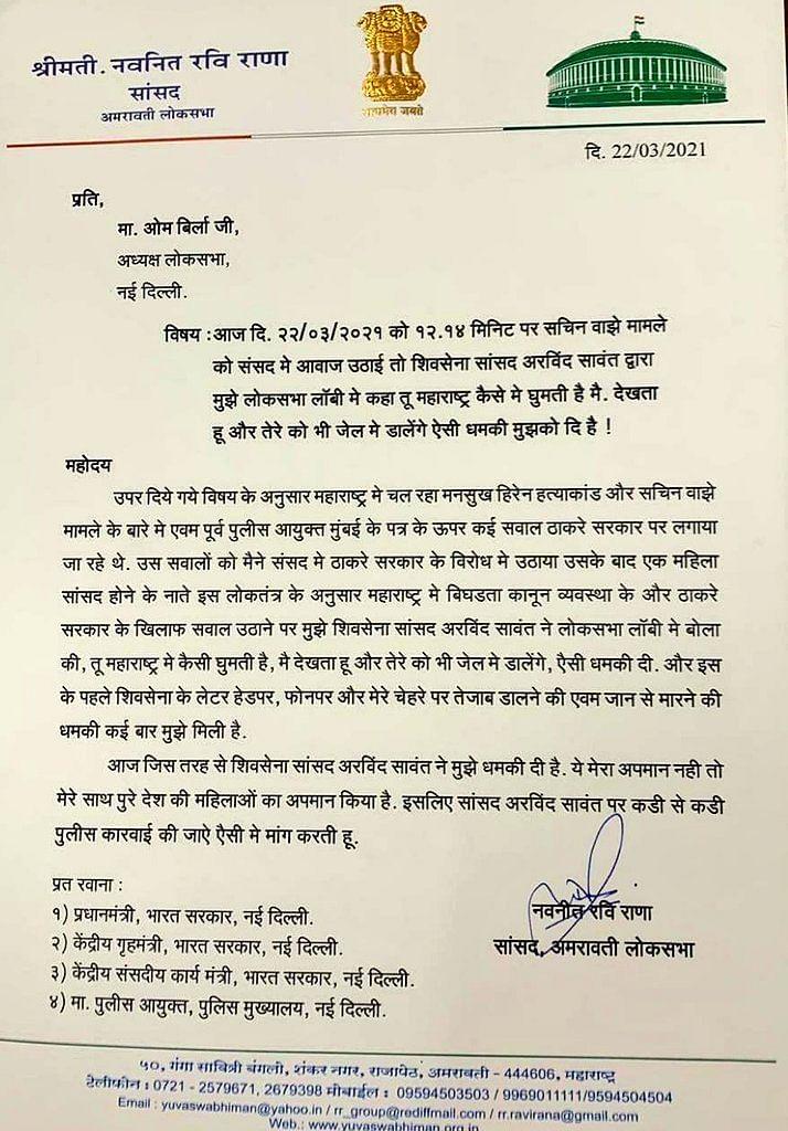 The complaint filed by Navneet Rana