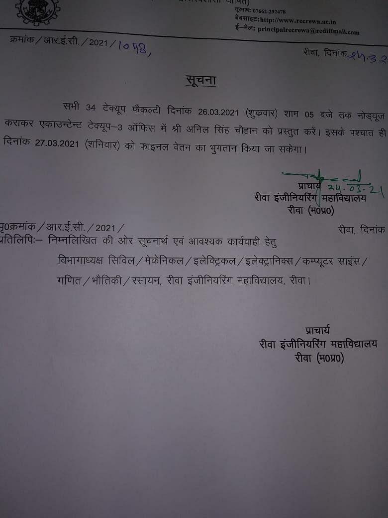 Termination notice to TEQIP faculty members at Reva Engineering College in Madhya Pradesh