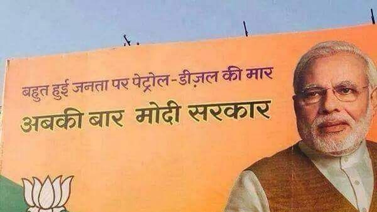 EC Orders Removal of Hoardings With PM's Pic From WB Petrol Pumps