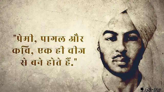 Remembering Bhagat Singh, Sukhdev, Rajguru:  Shaheed Diwas Quotes