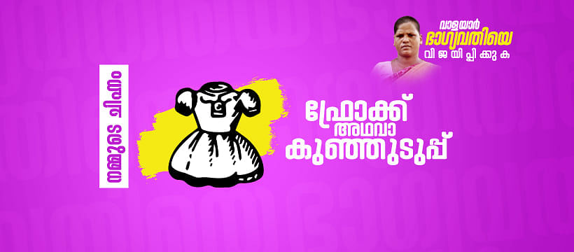 A 'small frock' is the symbol of her protest too, Bhagyavathi said.