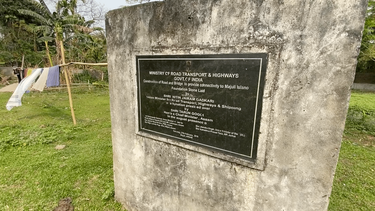 The foundation stone of the Majuli bridge laid on 27 February 2016.