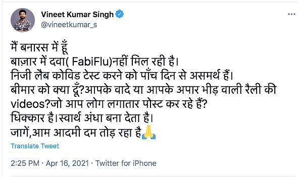 Ailing Vineet Kumar Singh Thanks Pankaj Tripathi For Helping Him