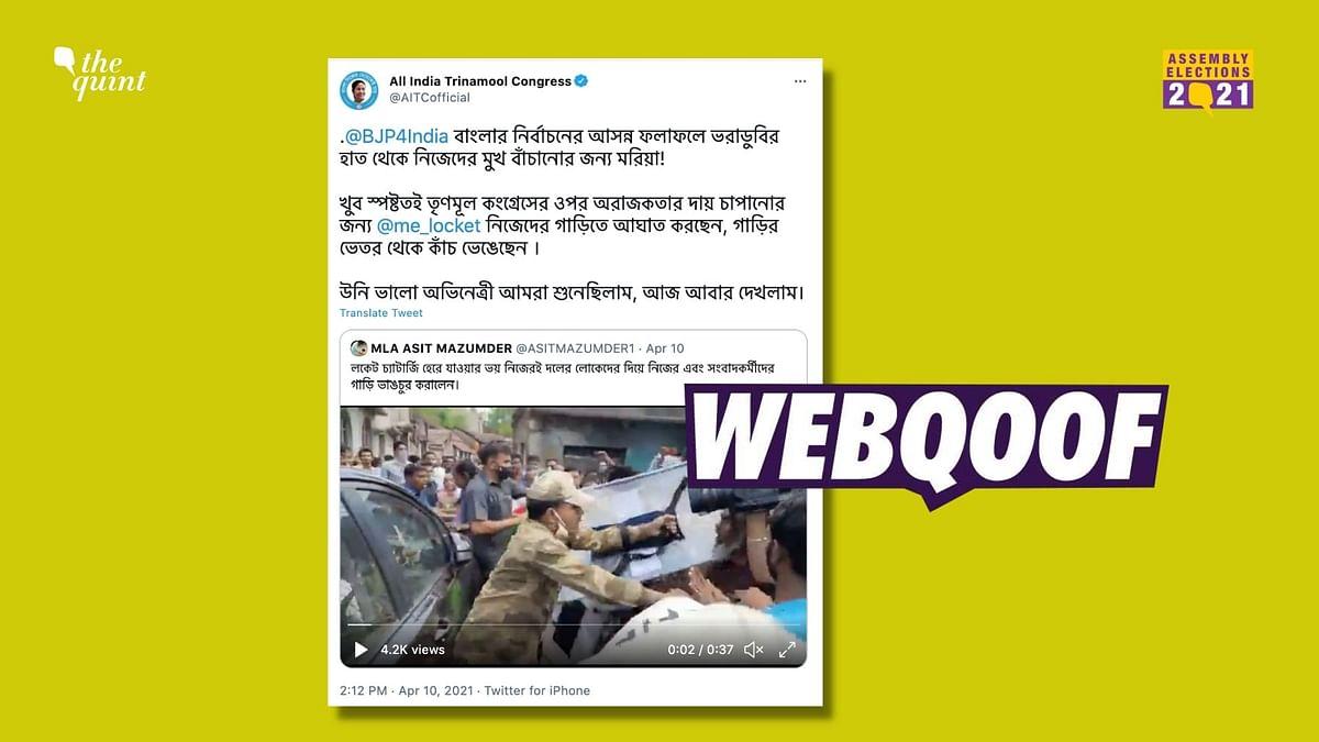 BJP's Locket Chatterjee's Car Window Wasn't 'Broken From Inside'
