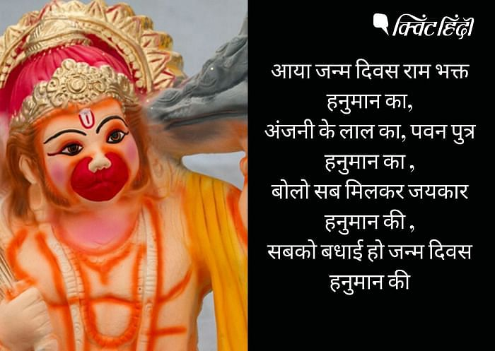 "<div class=""paragraphs""><p><strong>Hanuman Jayanti Wishes in Hindi</strong></p></div>"