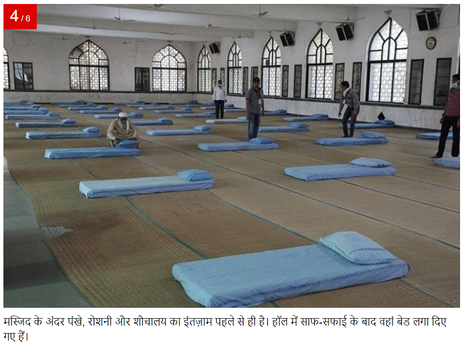 Old Pic of Mosque-Turned-Quarantine Facility Revived Amid  Surge