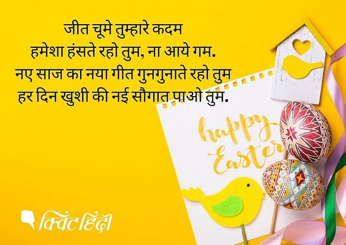 Happy Easter 2021: Wishes, Quotes & Images