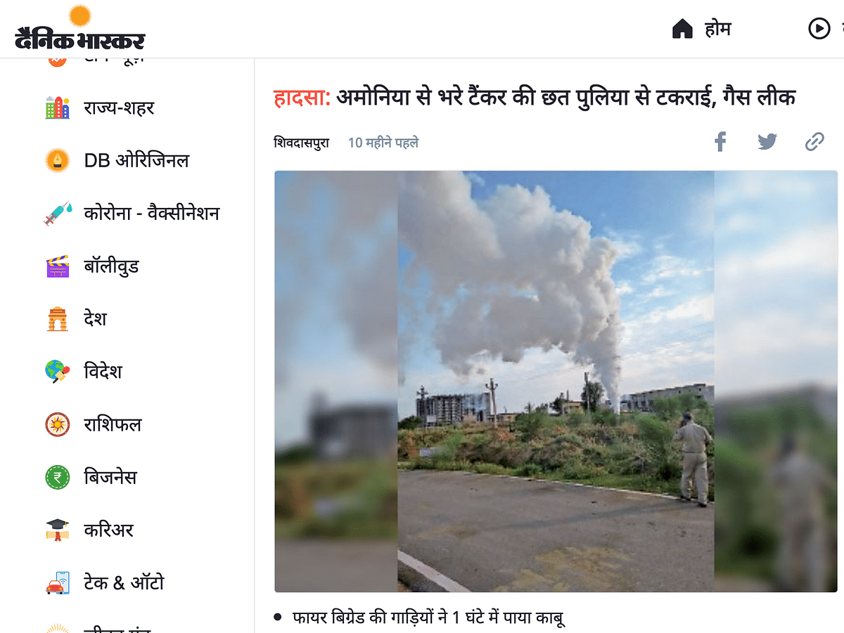 Oxygen Wasted in Rajasthan? No, Old Clip Shows Ammonia Gas Leak