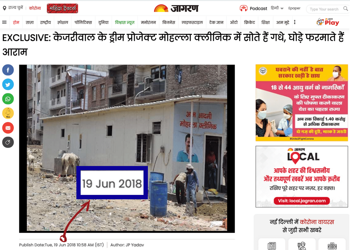 2018 Image of Babarpur's Mohalla Clinic Used to Target AAP Govt