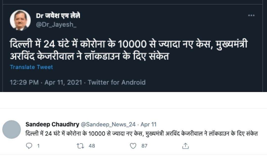 Amid Feud With Ramdev, Fake Account of Dr Lele Crops up on Twitter