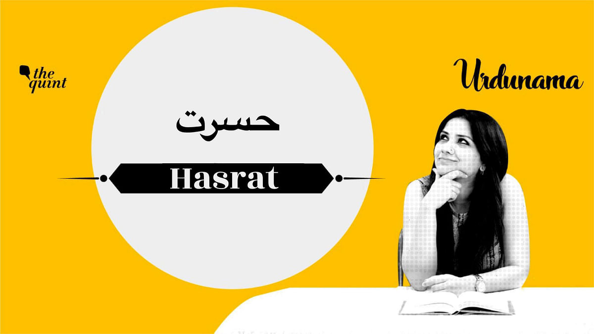 Have the Courage of Fulfilling Your 'Hasrat'