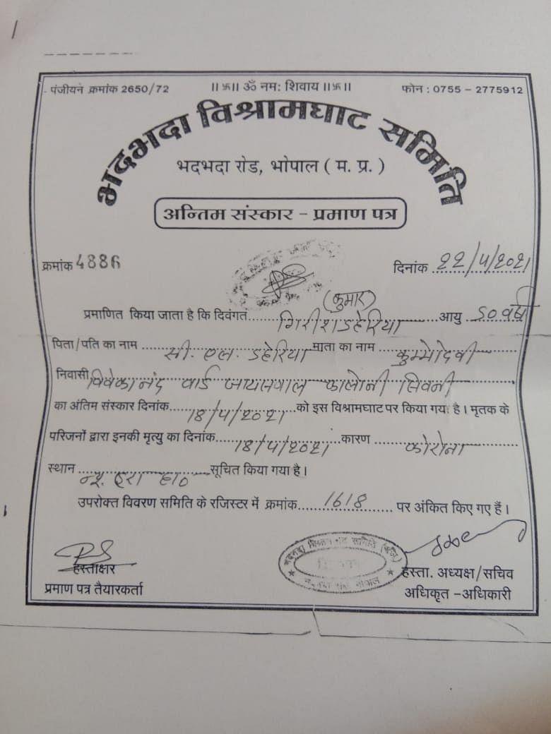 Certificate issued by Bhadbhada crematorium for Girish Dehariya.