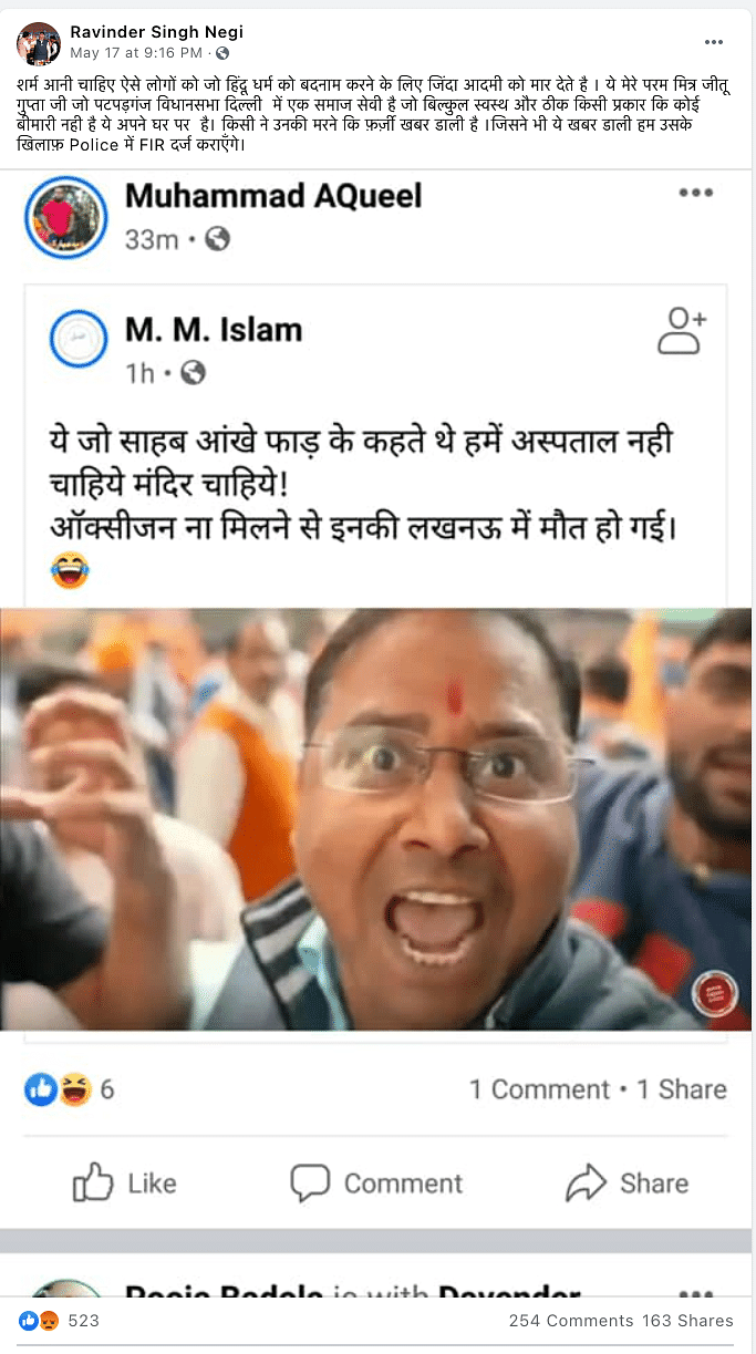 Man Who Said 'Mandir Chahiye'  Is Alive And Isn't COVID Positive