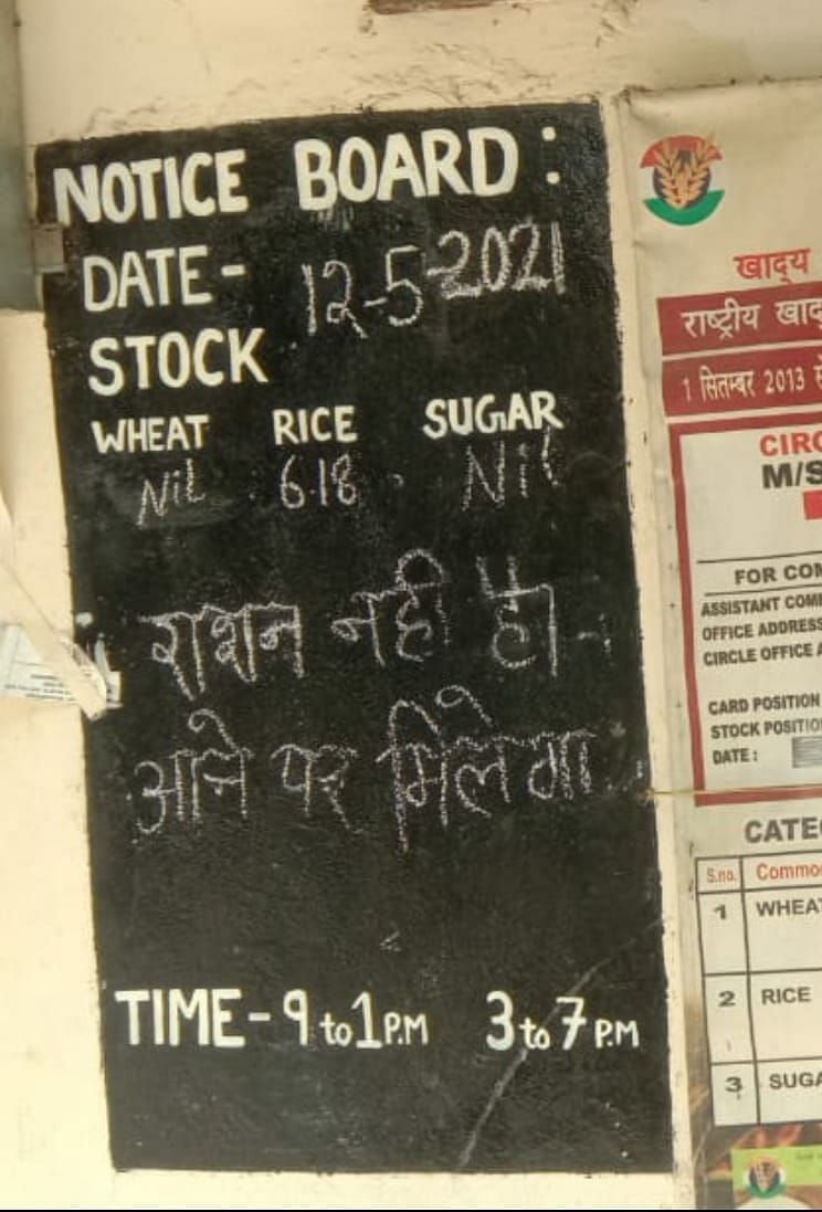 One of the ration stores notice board states that as of 12 May they do not have any wheat and sugar to distribute.