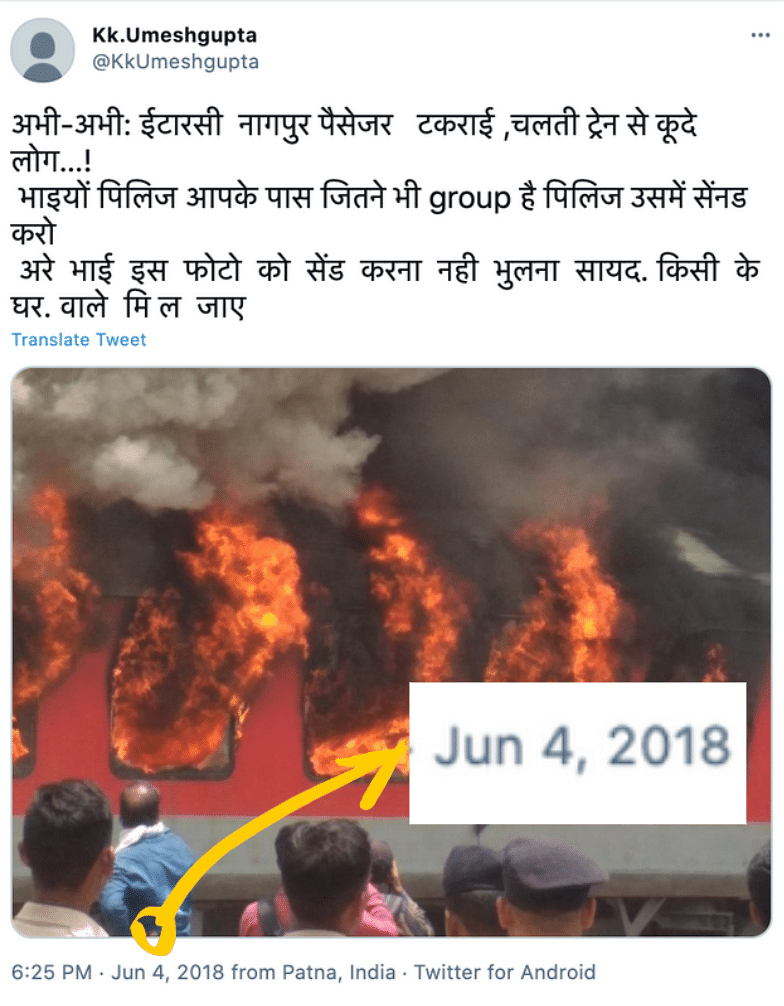 Did a Train From Bihar to Delhi Catch Fire? No, Images Are Old