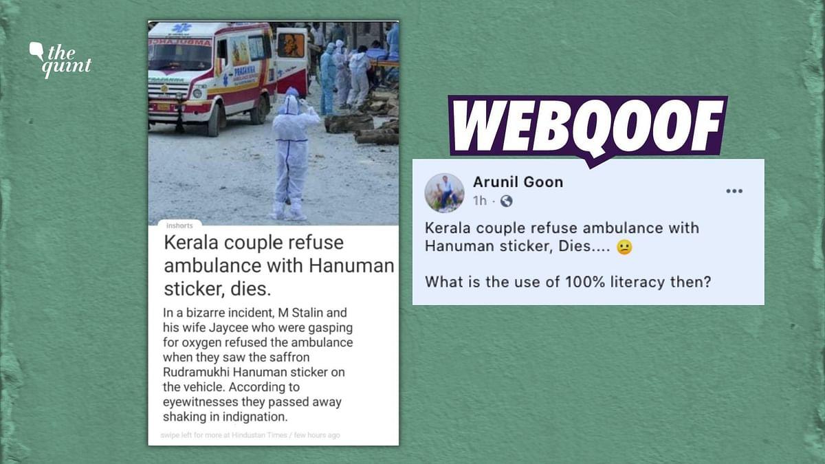 Kerala Couple Refused Ambulance With Hanuman Sticker?  Fake News!