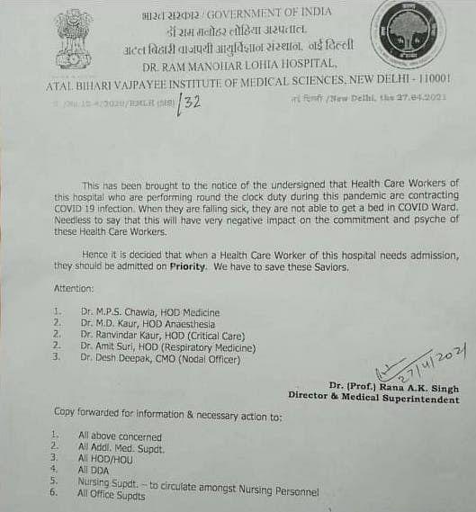 RML Hospital's notification on healthcare staff admission