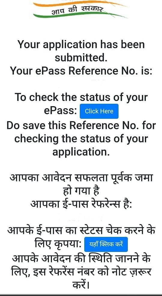 E-pass applied.