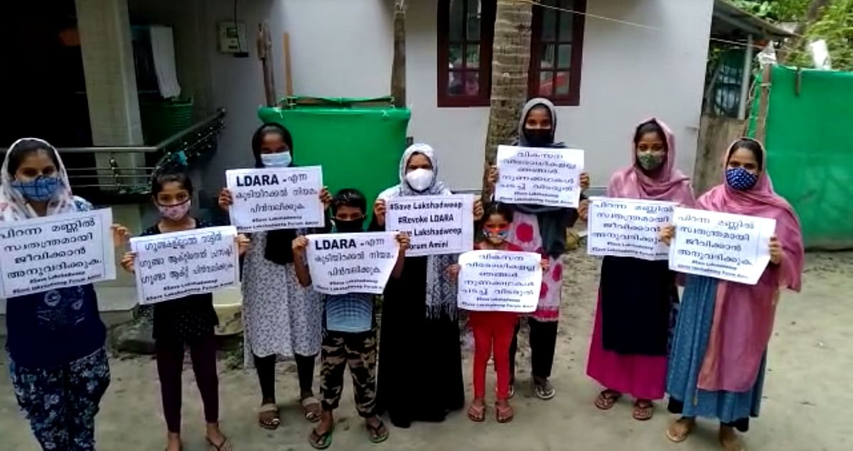The people of Lakshadweep condemned the actions of the administrator.
