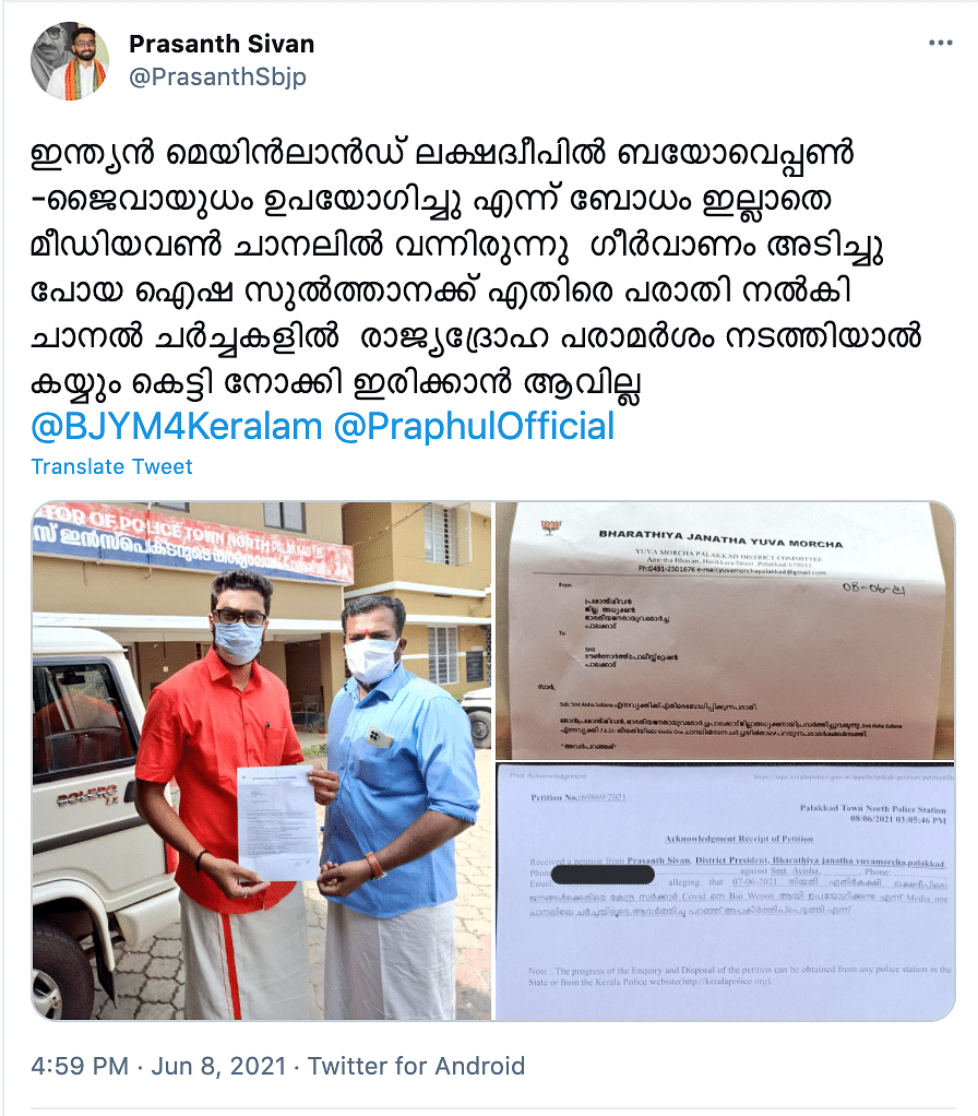 """<div class=""""paragraphs""""><p>The Yuva Morcha Palakkad District unit too filed a complaint on 8 July accusing Aisha Sultana.</p></div>"""