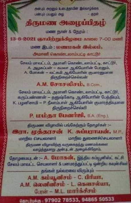 "<div class=""paragraphs""><p>Wedding invitation of P Mamata Banerjee and AM Socialism</p></div>"