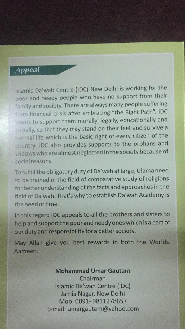 The full image of IDC's appeal note.