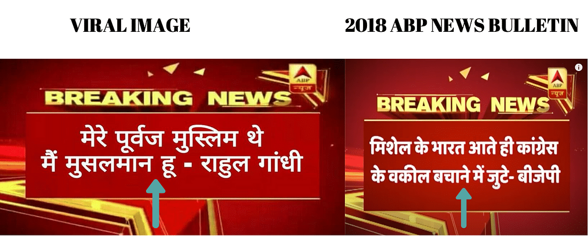 "<div class=""paragraphs""><p>Left: Viral image. Right: 2018 ABP News bulletin.</p></div>"