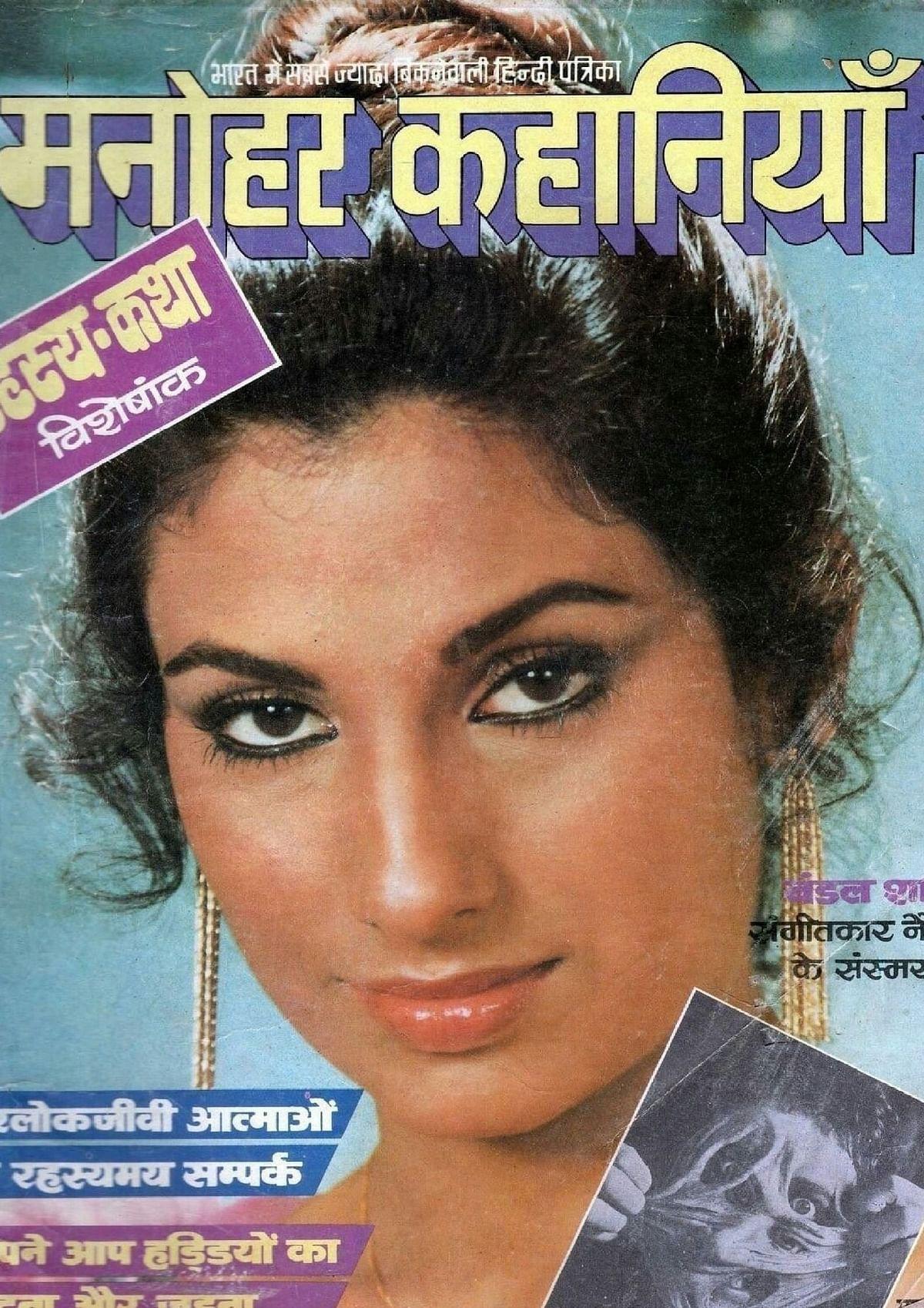 "<div class=""paragraphs""><p>The magazine <em>Manohar Kahaniyaan</em></p></div>"
