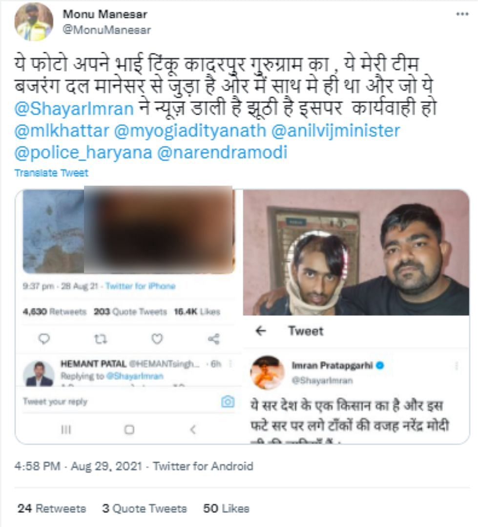"""<div class=""""paragraphs""""><p>Monu Manesar uploaded photos of the claim and stated that it was false.</p></div>"""