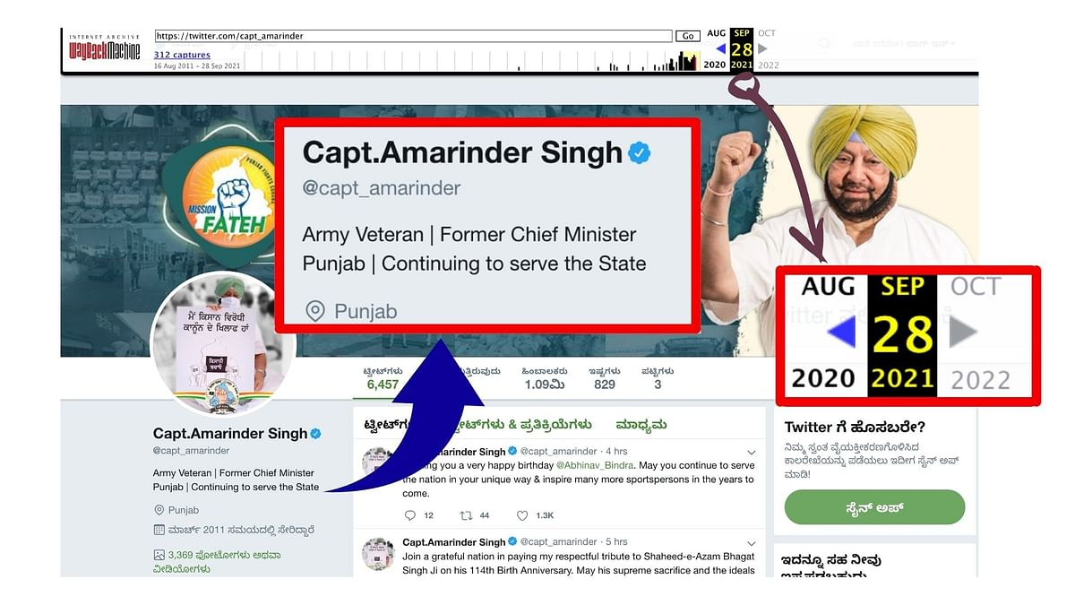 """<div class=""""paragraphs""""><p>The archive can be viewed <a href=""""https://web.archive.org/web/20210928070018/https://twitter.com/capt_amarinder"""">here</a>.</p></div>"""