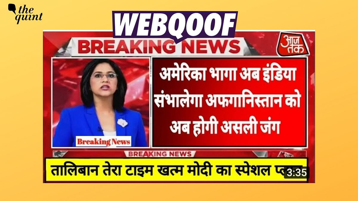 No, This is Not Aaj Tak's Bulletin Claiming 'India Will Control Afghanistan'