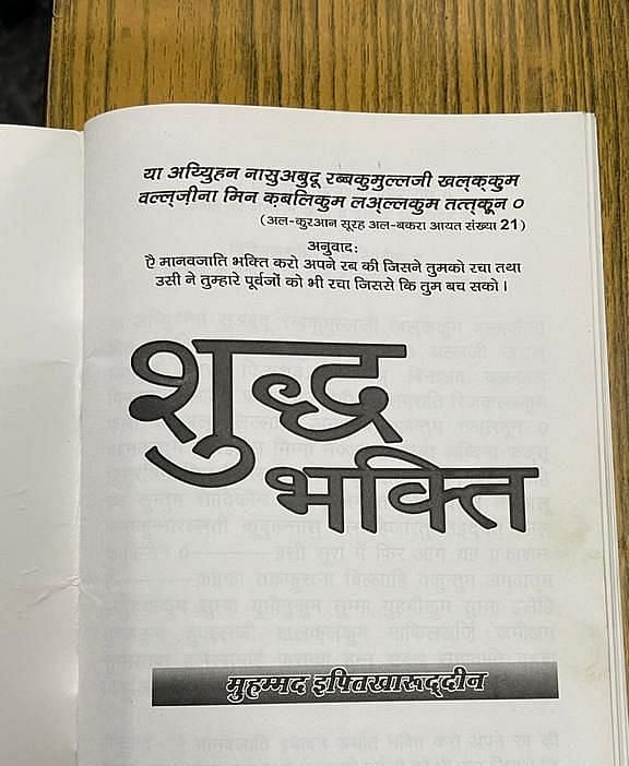 """<div class=""""paragraphs""""><p>A book allegedly written and distributed by IAS officer Iftekharuddin.</p></div>"""