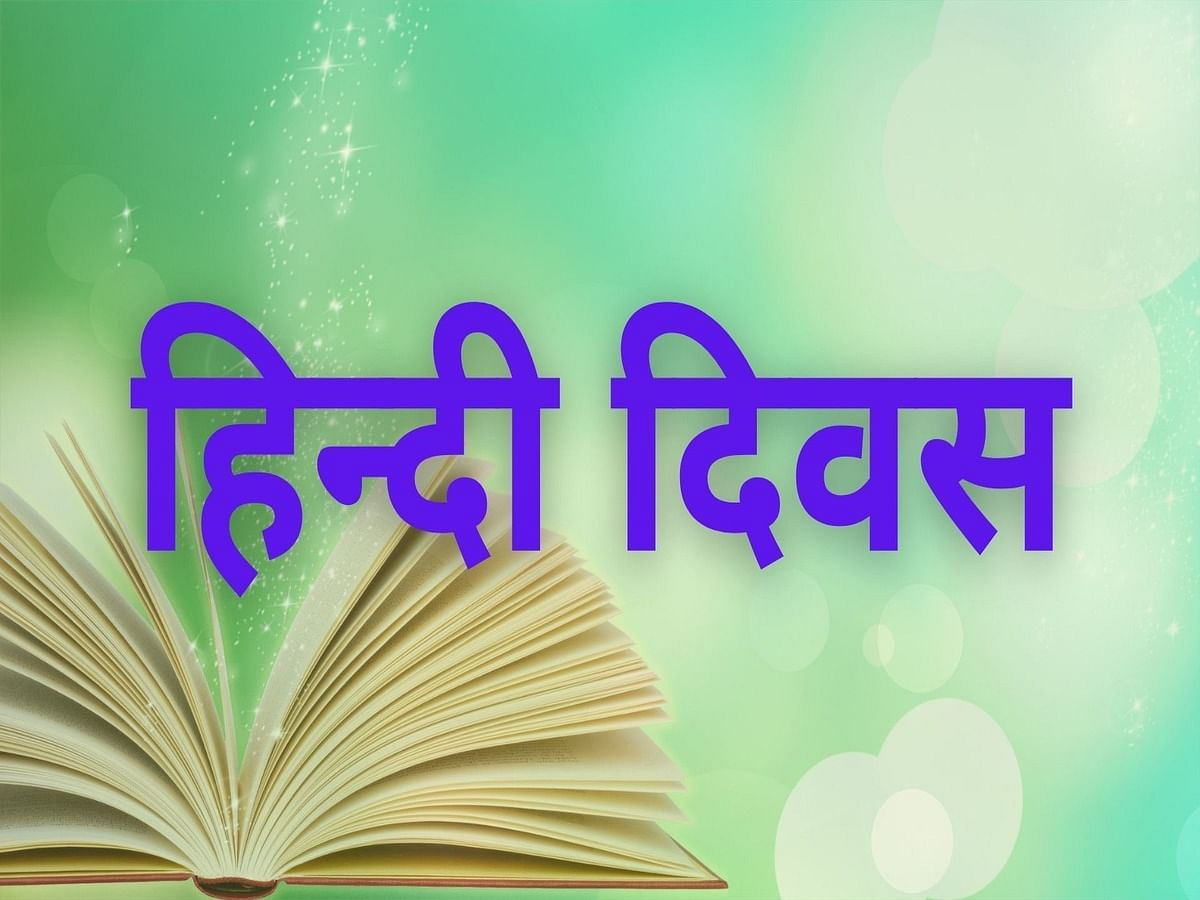 """<div class=""""paragraphs""""><p>Hindi Diwas is celebrated every year on 14 September.</p></div>"""