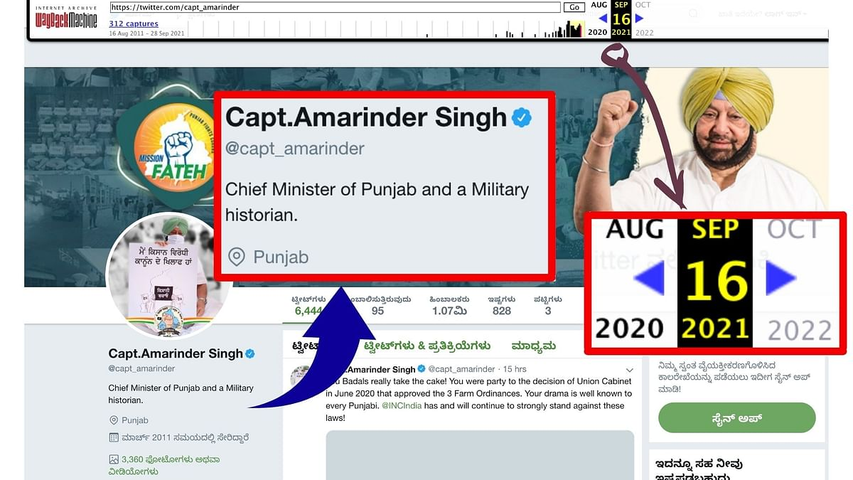 """<div class=""""paragraphs""""><p>The archive can be viewed <a href=""""https://web.archive.org/web/20210916033008/https://twitter.com/capt_amarinder"""">here</a>.</p></div>"""