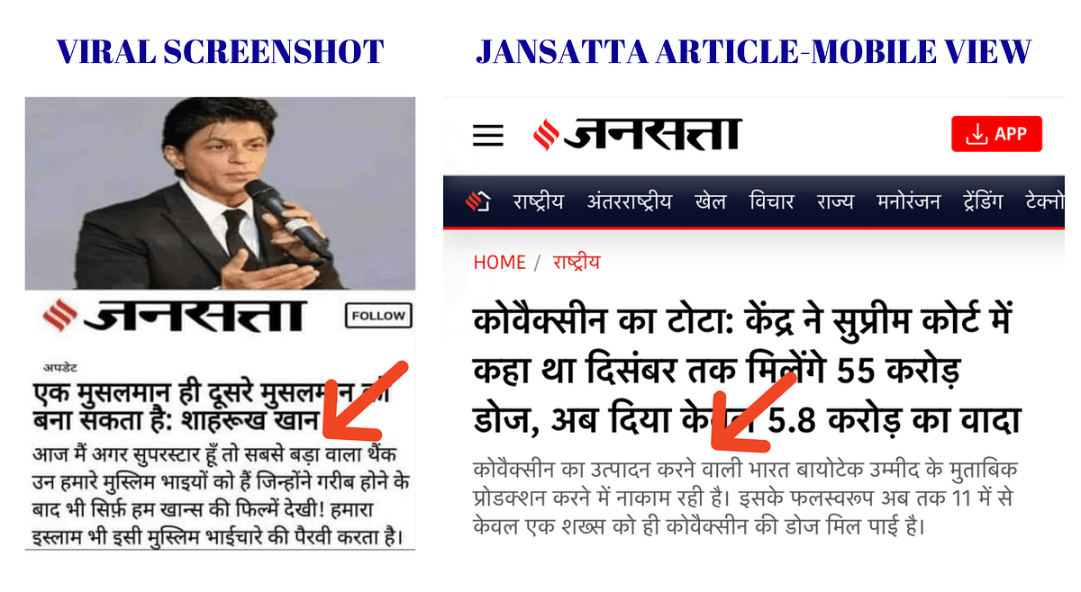 "<div class=""paragraphs""><p>Left: Viral screenshot. Right: Jansatta article on mobile view.</p></div>"