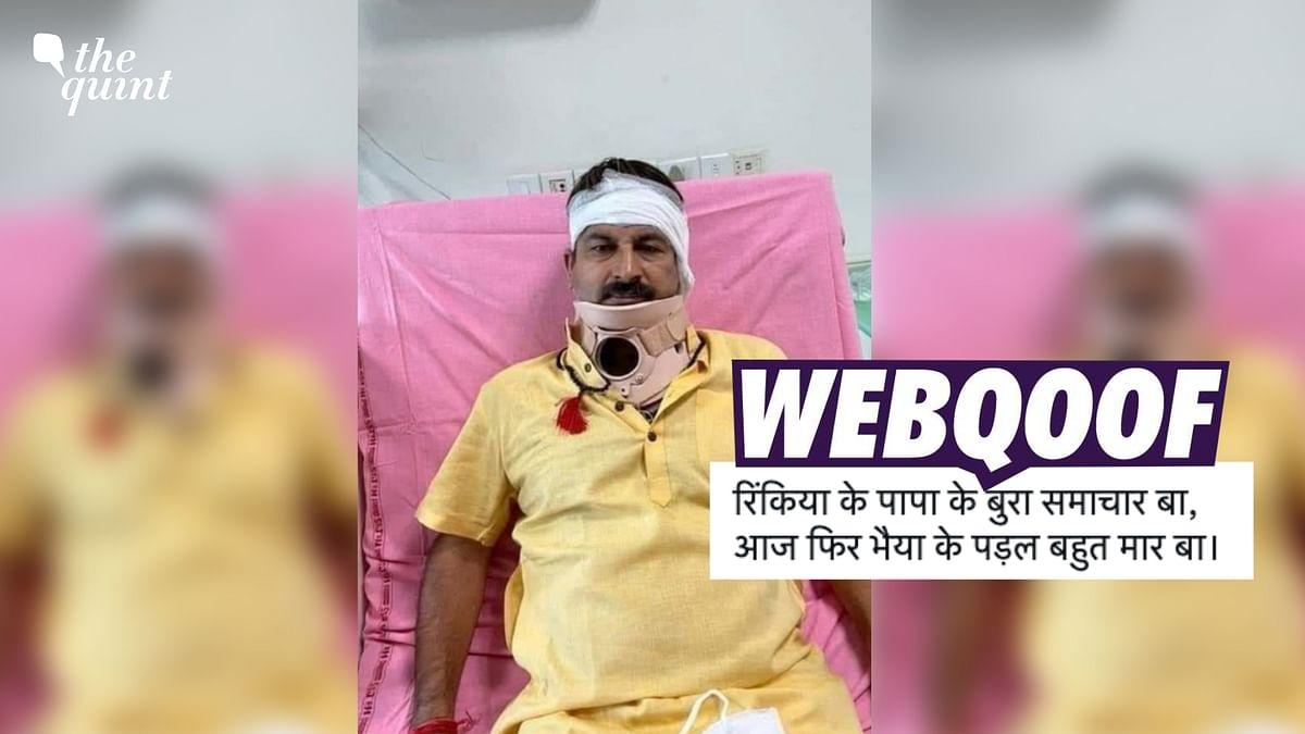 Was BJP MP Manoj Tiwari Beaten up and Hospitalised? Nope!