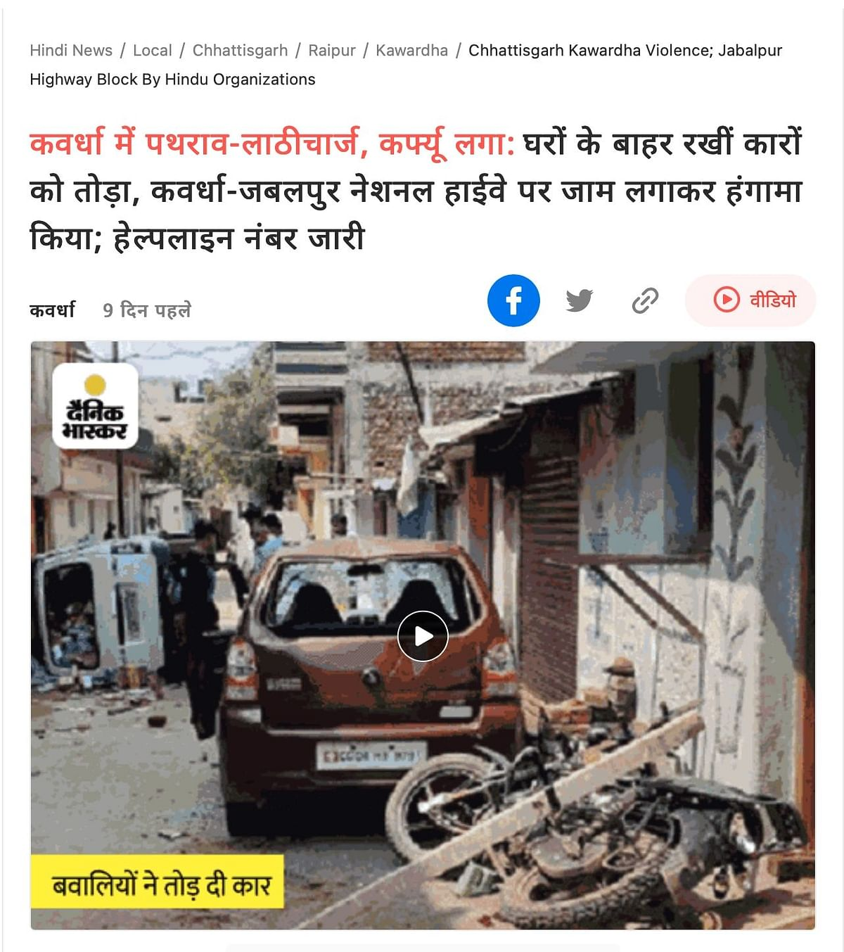 """<div class=""""paragraphs""""><p>The report shows the aftermath of the violence seen in the video.</p></div>"""