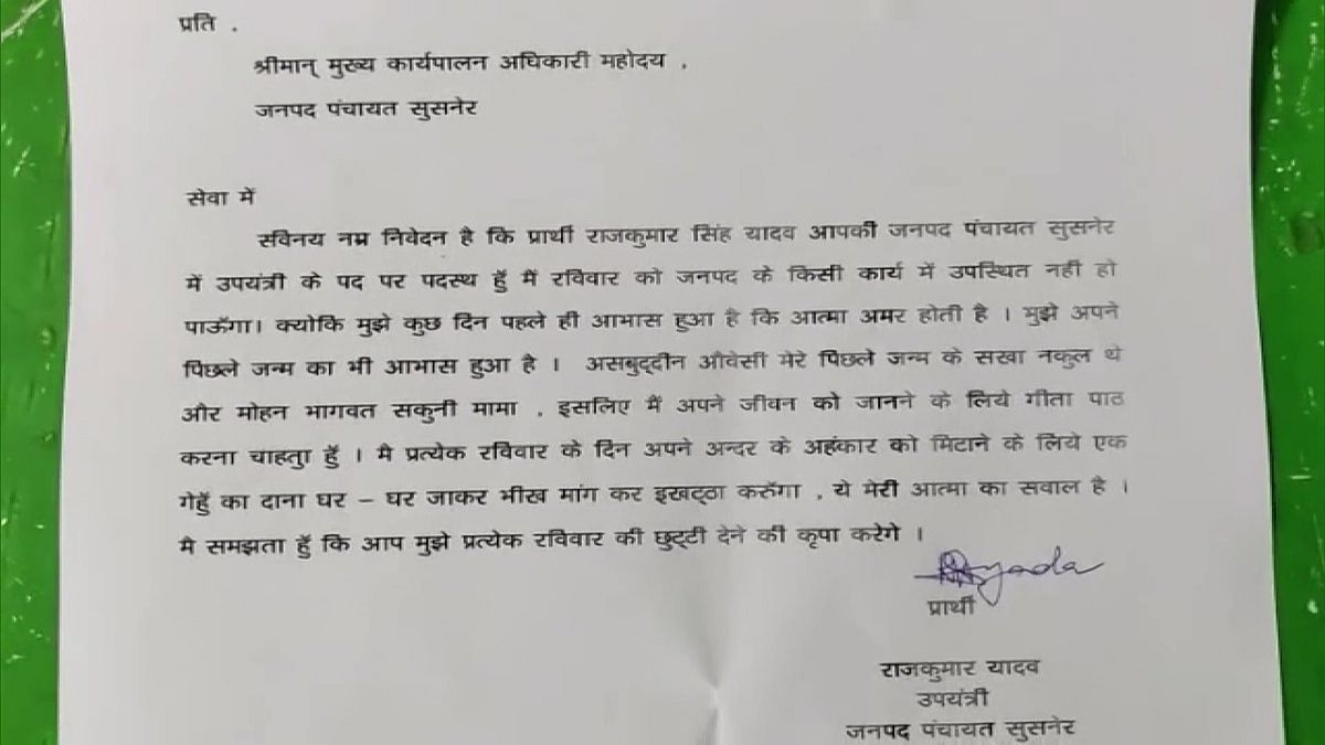 MP Engineer Asks for Sunday Off To Go Beg, Application Goes Viral