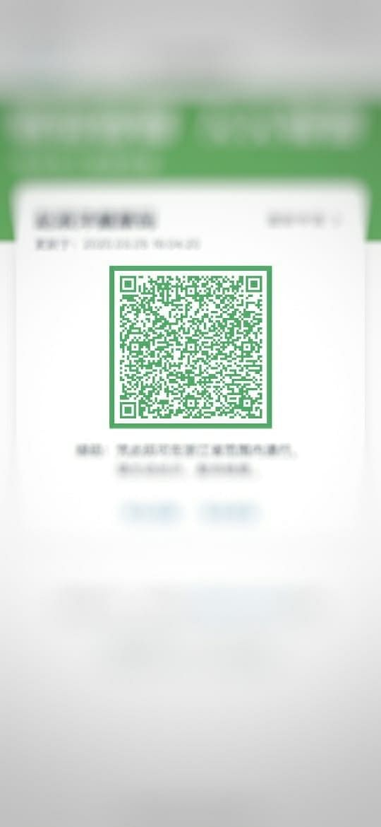 A screenshot of Alipay's Health QR Code; if the colour is green, that means you are safe to go out. Personal details have been blurred in the image.