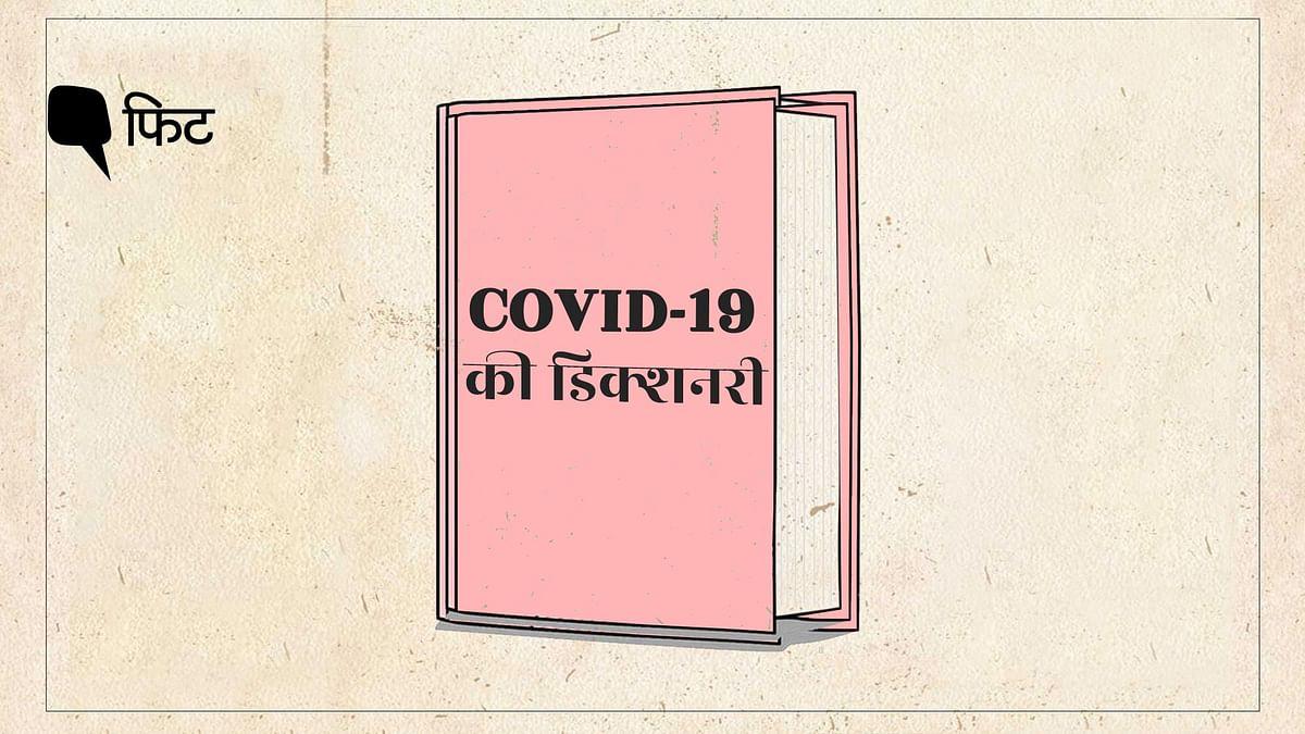 पैन्डेमिक, क्वॉरन्टीन...जानिए COVID-19 से जुड़े सभी शब्दों के मतलब