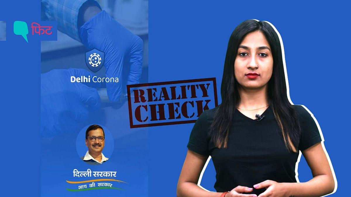 रियलिटी चेक:दिल्ली सरकार के ऐप पर कोरोना बेड है,अस्पतालों में नहीं