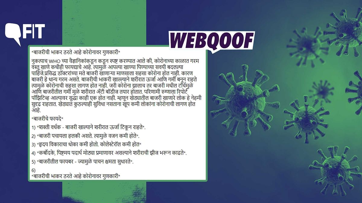 FIT WebQoof: Will Having Millets Protect You From Coronavirus?