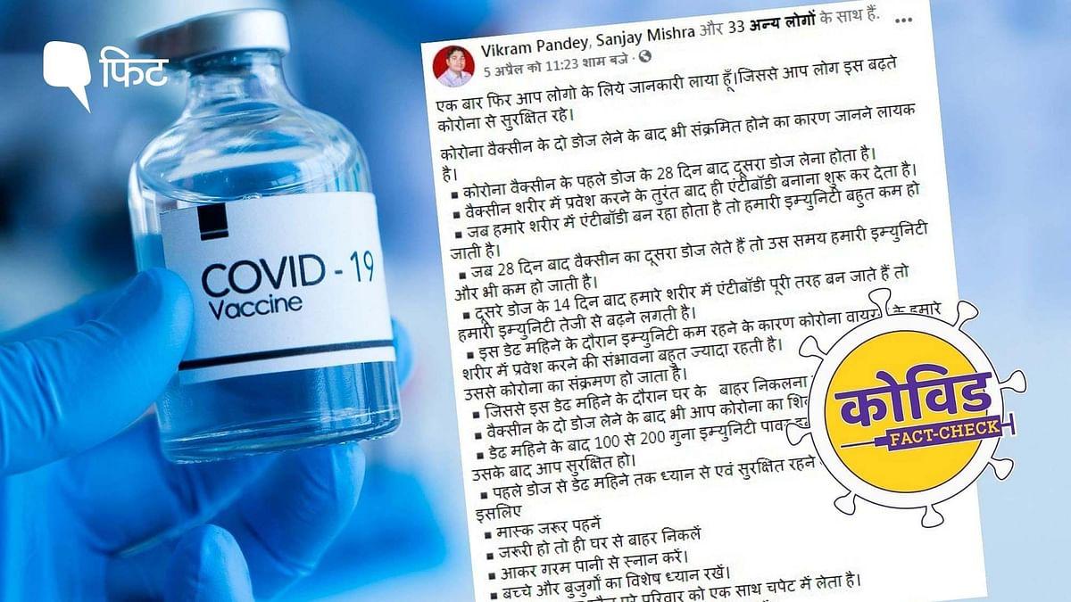 Covid फैक्ट चेक: वैक्सीन से नहीं बढ़ता कोरोना संक्रमण का खतरा