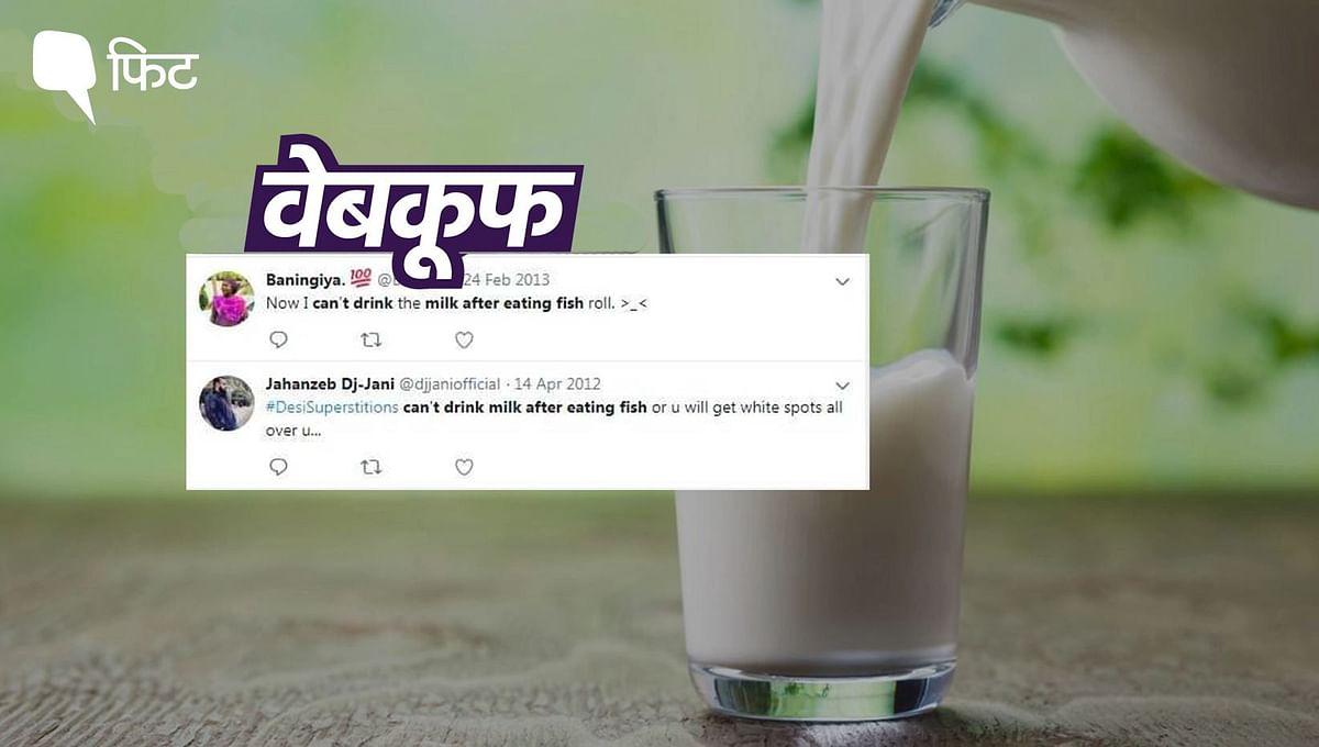 फिट वेबकूफ: क्या मछली खाने के बाद दूध पीना खतरनाक होता है?